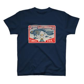 白猫印の宇宙食 おさかな味 T-shirts