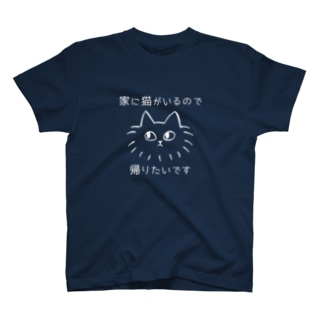 猫がいるので帰りたい(濃色用) T-shirts