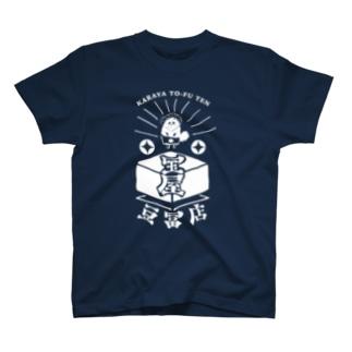 からや豆富店 絹 T-shirts