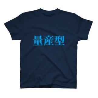 量産型Tシャツ T-shirts