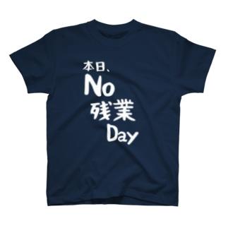 団栗のNo残業Day Tシャツ (白文字) T-shirts