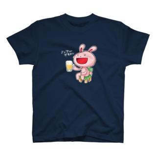 ノンアルですよ!(濃色用) T-shirts