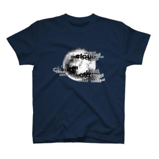 月と雲 T-shirts