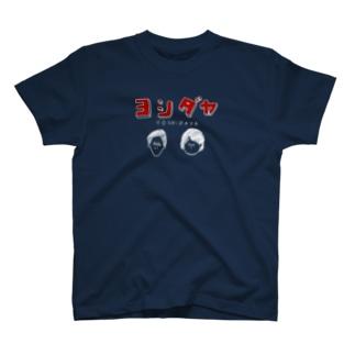 よしだや 2周年Tシャツ T-shirts