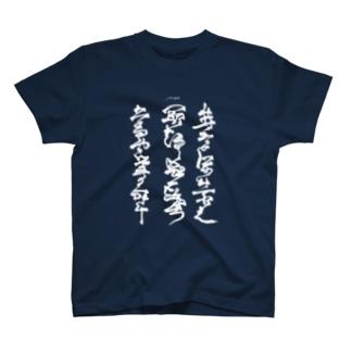いいかんじ T-shirts