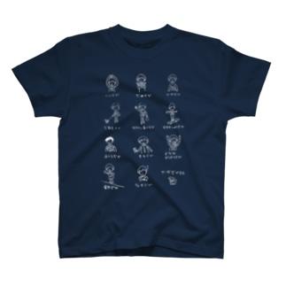やばざか・濃色 T-shirts