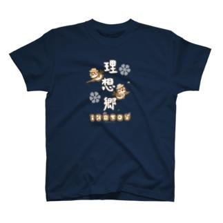 だいきち理想郷2020 T-shirts