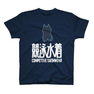 競泳水着 T-shirts