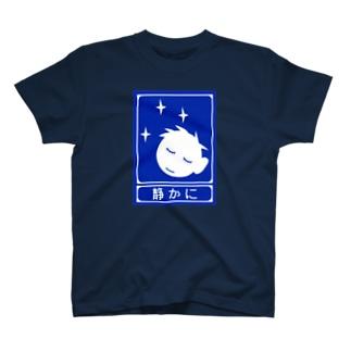 高速道路の「静かに」標識(1) T-shirts