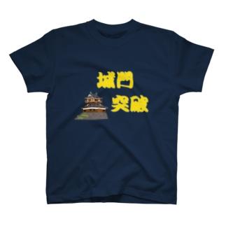 城門突破Tシャツ T-shirts