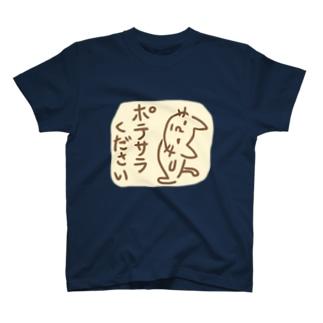 うすちゃいろのねこ(ポテサラ) T-shirts
