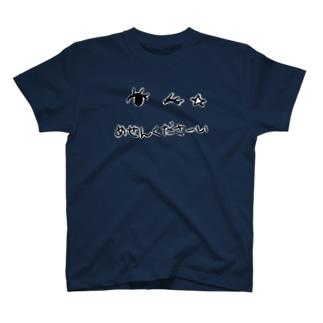 目線ください T-shirts
