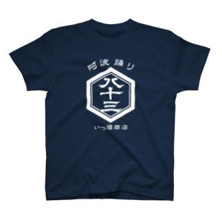 八十三レトロ和-白- T-shirts