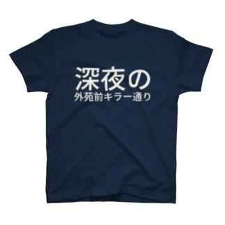 深夜の外苑前キラー通り T-shirts