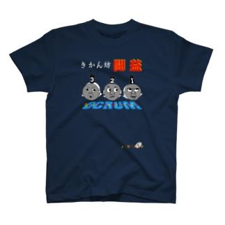 ラグビー闘益2 T-shirts