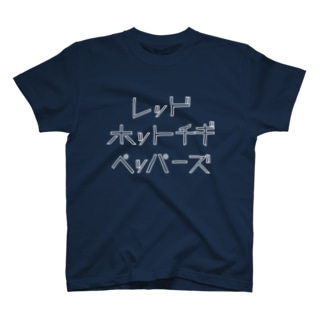 栃木県民のためのレッチギT T-shirts