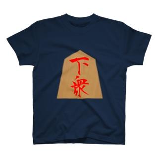 デンジャラス下衆成り T-shirts