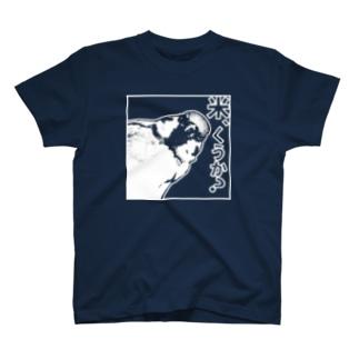 東京すずめ(米くうか?)ver.2 T-shirts