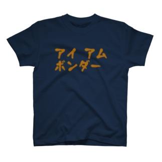 ボンド職人 T-shirts