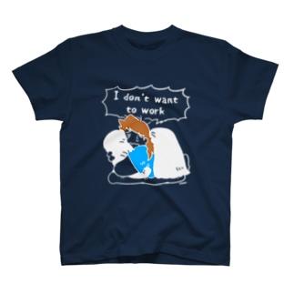 はたらきたくない T-shirts