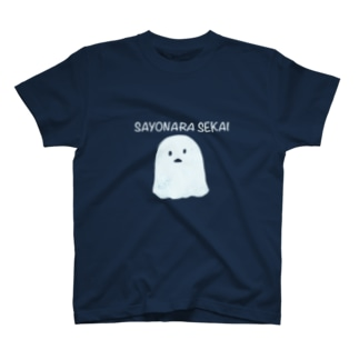 さよなら せかい T-Shirt
