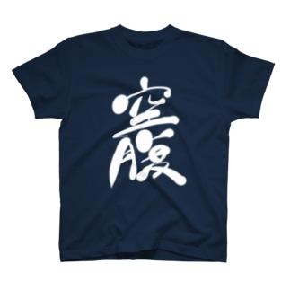 空腹(白線) T-shirts