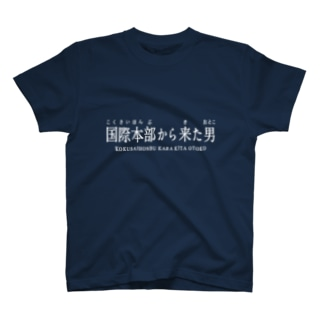 from the 国際本部 ホワイト T-shirts