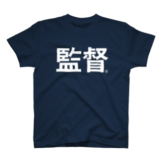 監督ロゴtシャツ(白文字) T-shirts