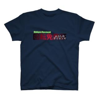 架空の銀座通り商店街のガチャポンデパート 回転しの免許証 T-shirts