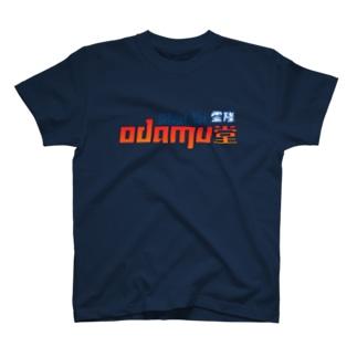 よろづ相談・姓名判断 オダム堂 T-shirts