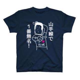 山手線で一番無名『田端』 T-shirts