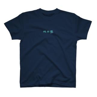 純米酒オンリー(青)よこ T-shirts