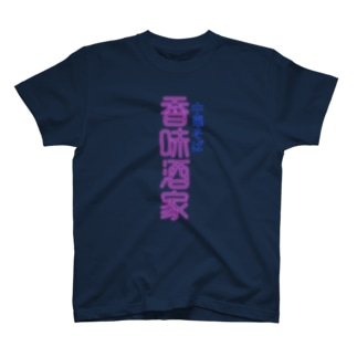 中華そば 香味酒家 T-shirts