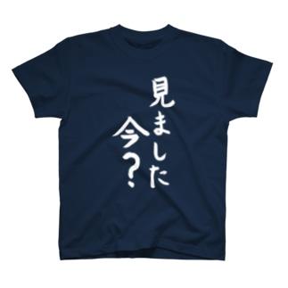 見ました今? 見てないよ!(白文字) T-shirts