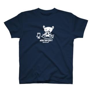 犬も歩けばあたぼーにあたる T-shirts
