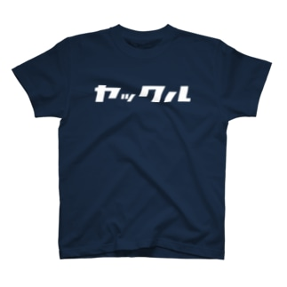 ヤックル(モジホワイト) T-shirts