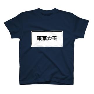 東京カモ T-shirts