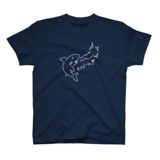 サメビーム!!濃色用 T-shirts