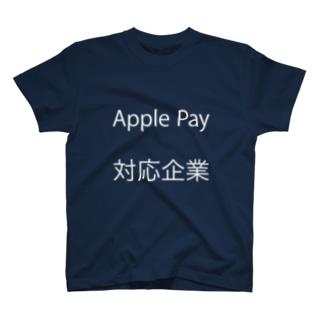 Apple Pay 対応企業 T-shirts