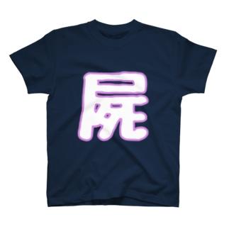 屍 T-shirts
