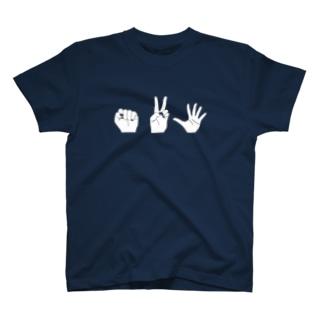じゃんけんTシャツ T-shirts