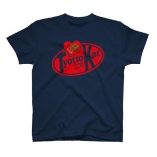 ちょっとかっと T-shirts