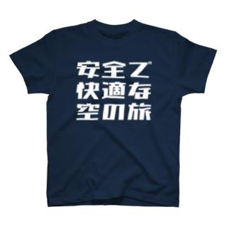 安全で快適な空の旅 T-shirts