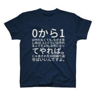 0から1は作れなくても、もがき苦しめば、0.1ぐらいは作れるんですよね。必死になってやれば。じゃあそれを10回繰り返せばいいんですよ。 T-shirts
