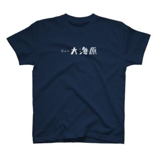 Roomsのビュ〜大海原 T-shirts