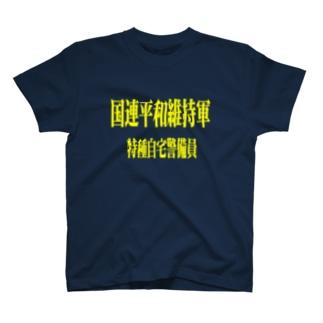 国連平和維持軍 特種自宅警備員 T-shirts
