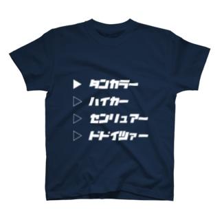 タンカラー T-shirts