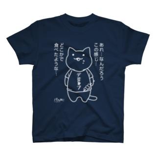 デジャブにゃん02 T-shirts