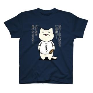 デジャブにゃん03 T-shirts