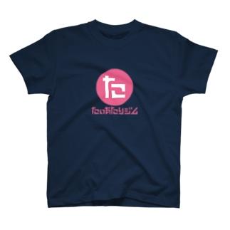 たいあたりジムユニフォーム T-shirts